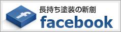 長持ち塗装の新創のFacebook
