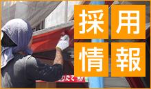 長持ち塗装の新創の採用情報